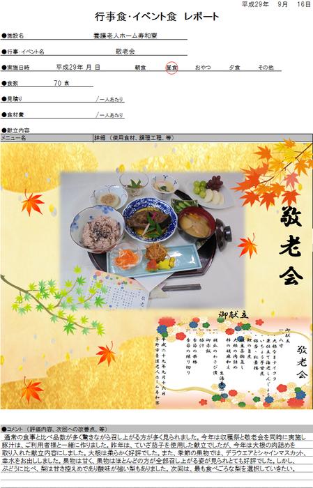 290922敬老会寿和寮.png