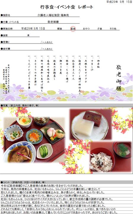 290922敬老会福寿苑.png