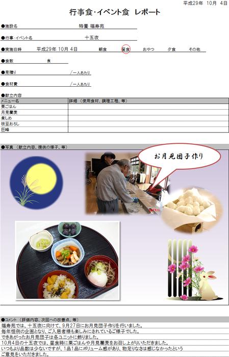 291004十五夜福寿苑.png