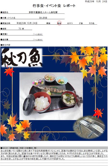 291024さんま寿和寮.png