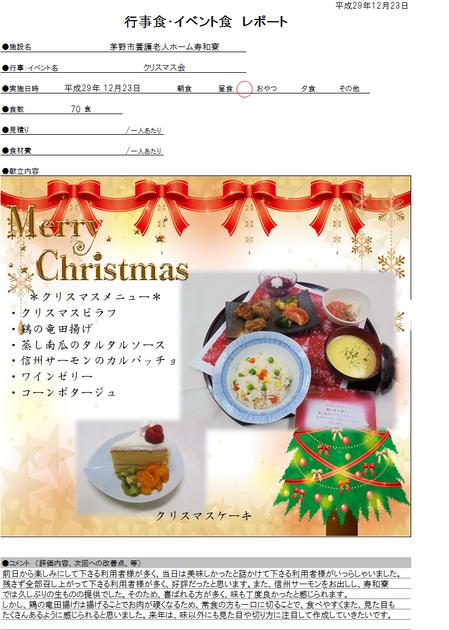 291223寿和寮クリスマス.png