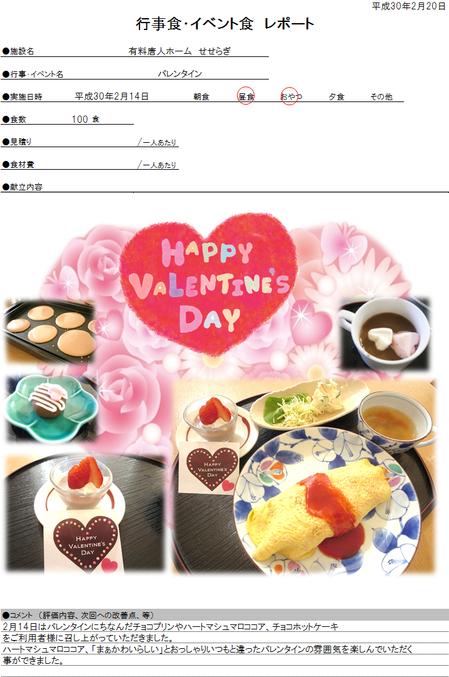30214バレンタインせせらぎ.png