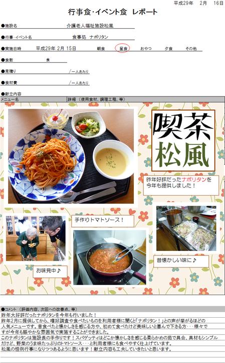 30215ナポリタン松風.png