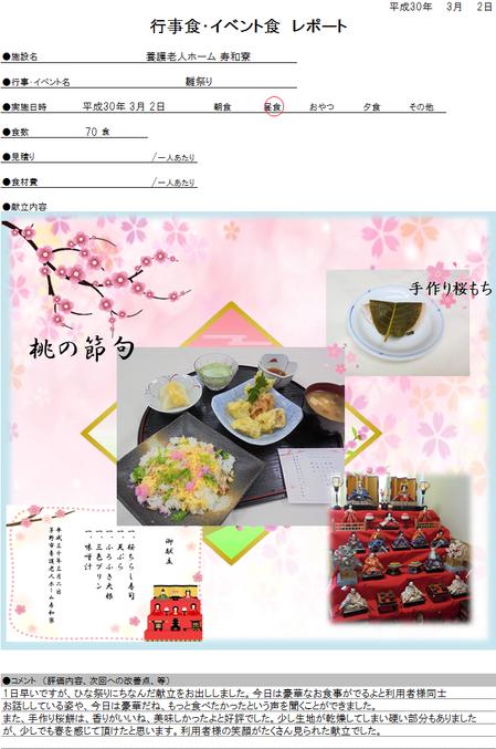 3032ひな祭り寿和寮.png