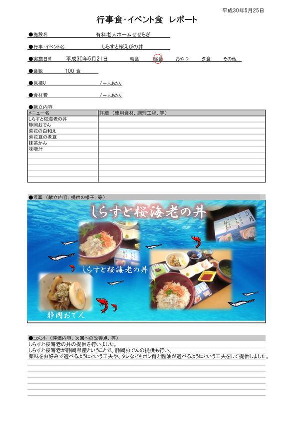 しらすと桜海老の丼.jpg
