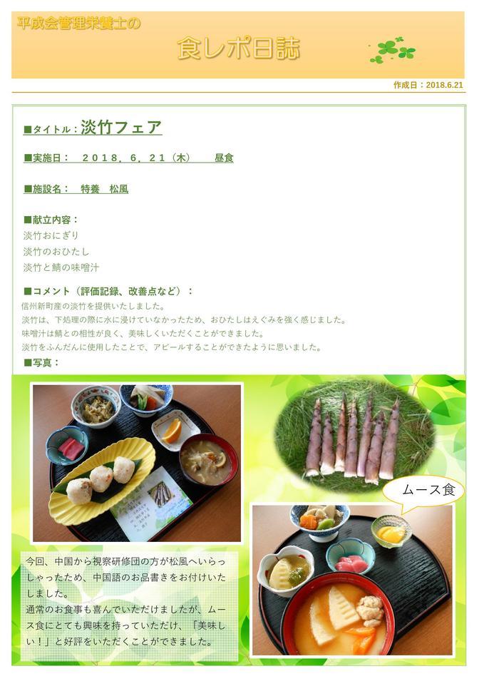 食レポ日誌(淡竹フェア).jpg