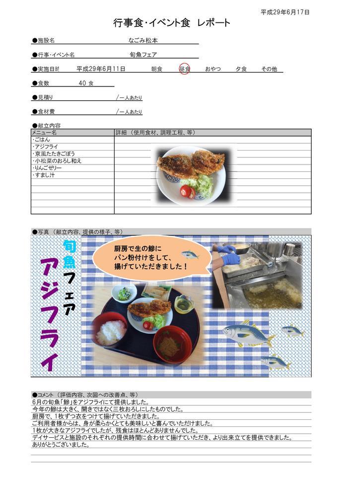 6.11旬魚フェア アジフライ.jpg