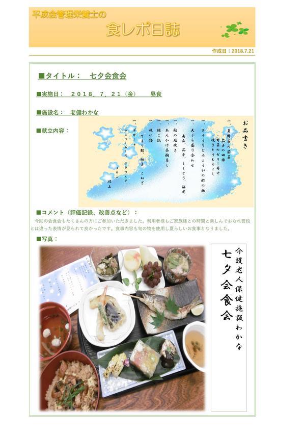 7.21 七夕会食会.jpg