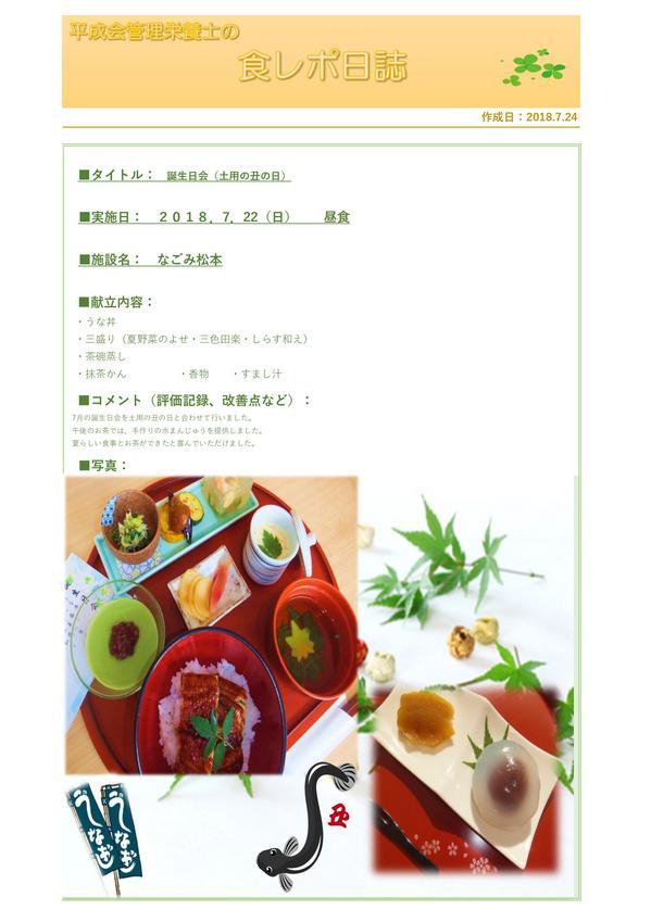 7.22 誕生日会(土用の丑の日).jpg