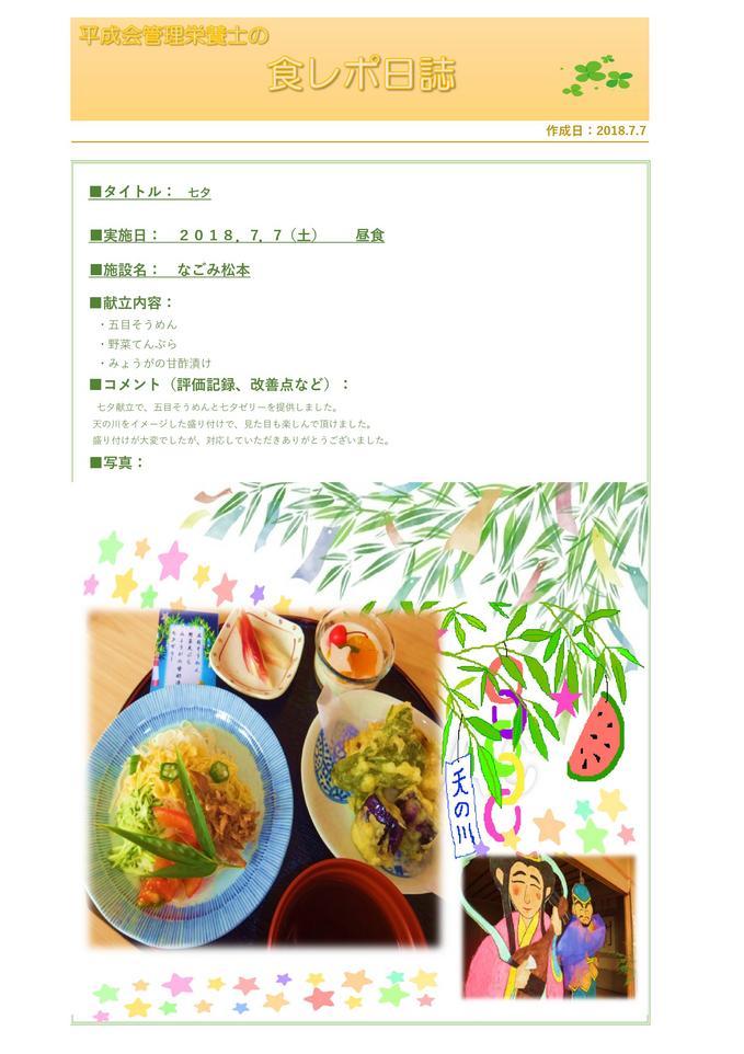 7.7 七夕.jpg