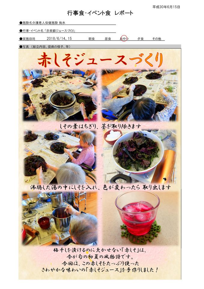 H30.6.14,15「赤紫蘇ジュースづくり」 .jpg