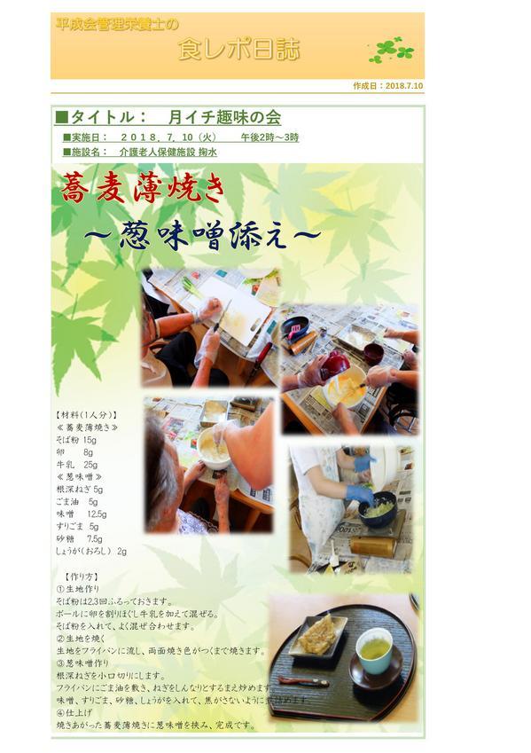 H30.7.10「月イチ趣味の会」.jpg