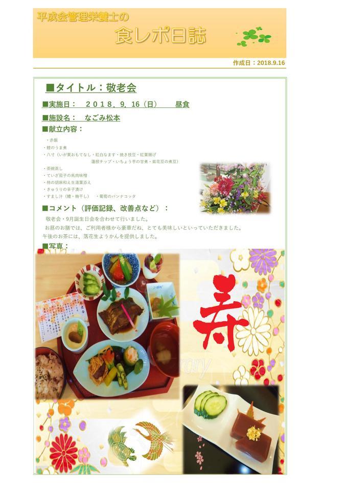 9.16敬老会.jpg