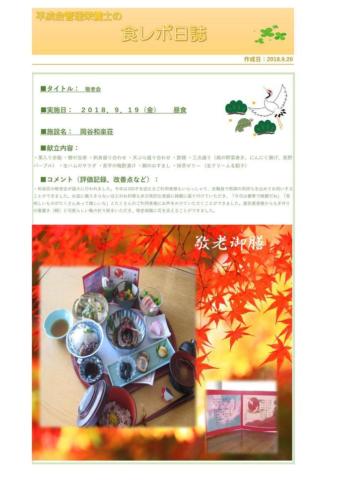 9.19 敬老会.jpg