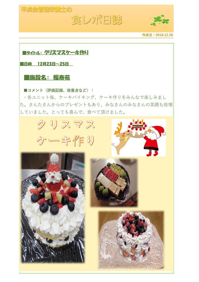 クリスマスケーキ作り.jpg