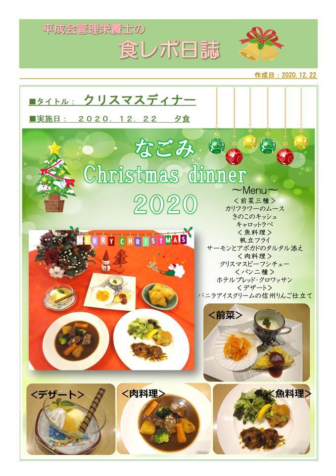 12.22 クリスマスディナー.jpg