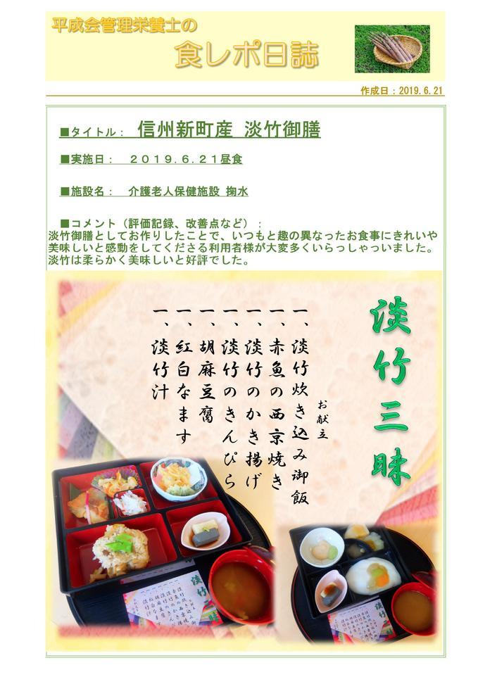 R1.6.21「淡竹御膳」.jpg