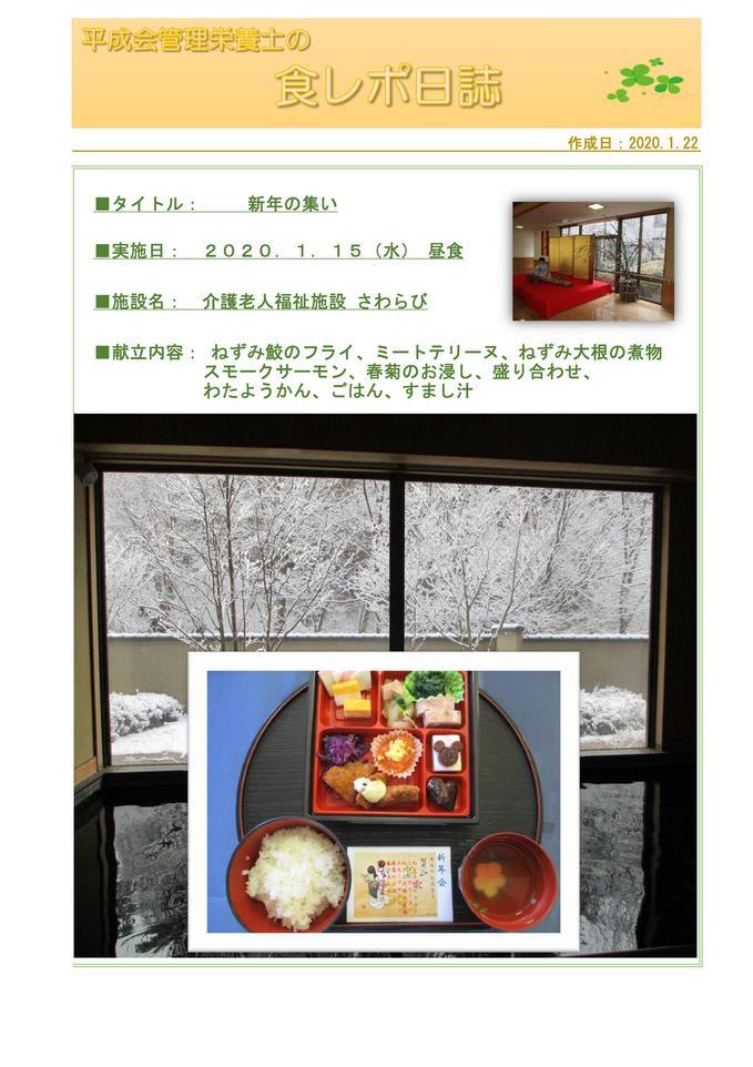 新年の集い.jpg