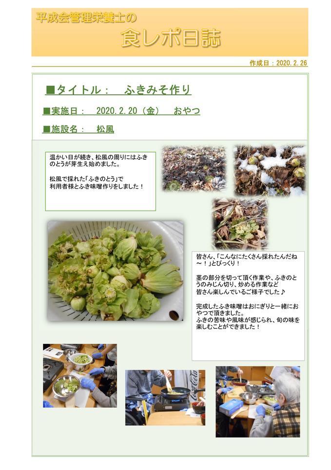 ふき味噌作り.jpg