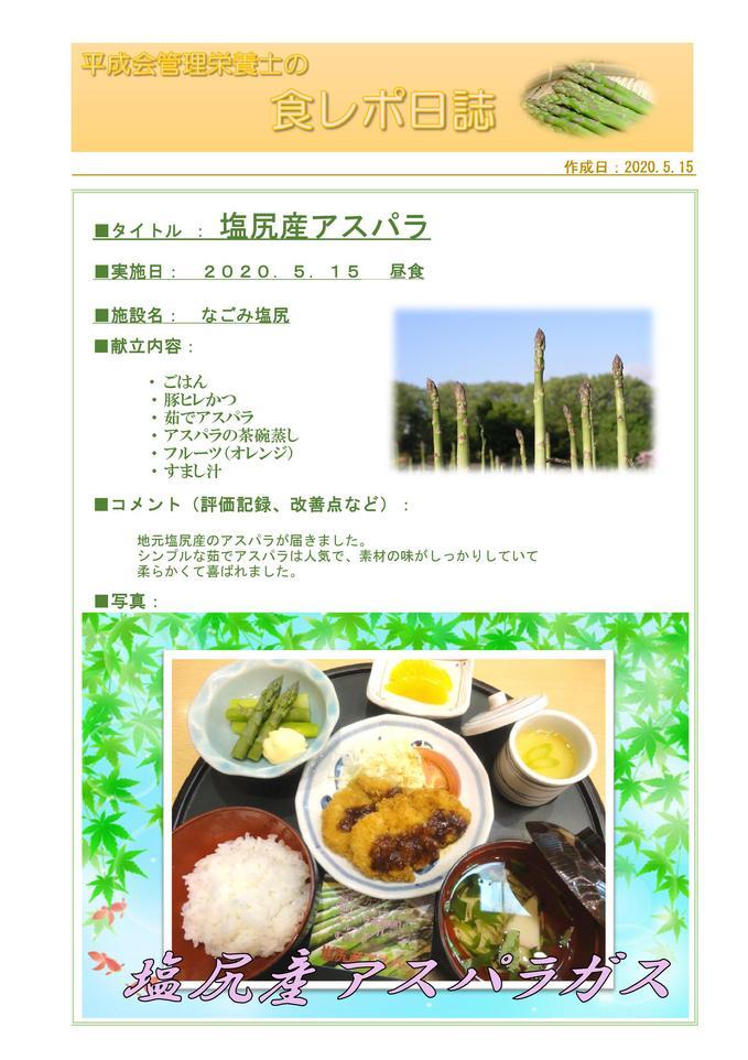 5.15 塩尻産アスパラ.jpg