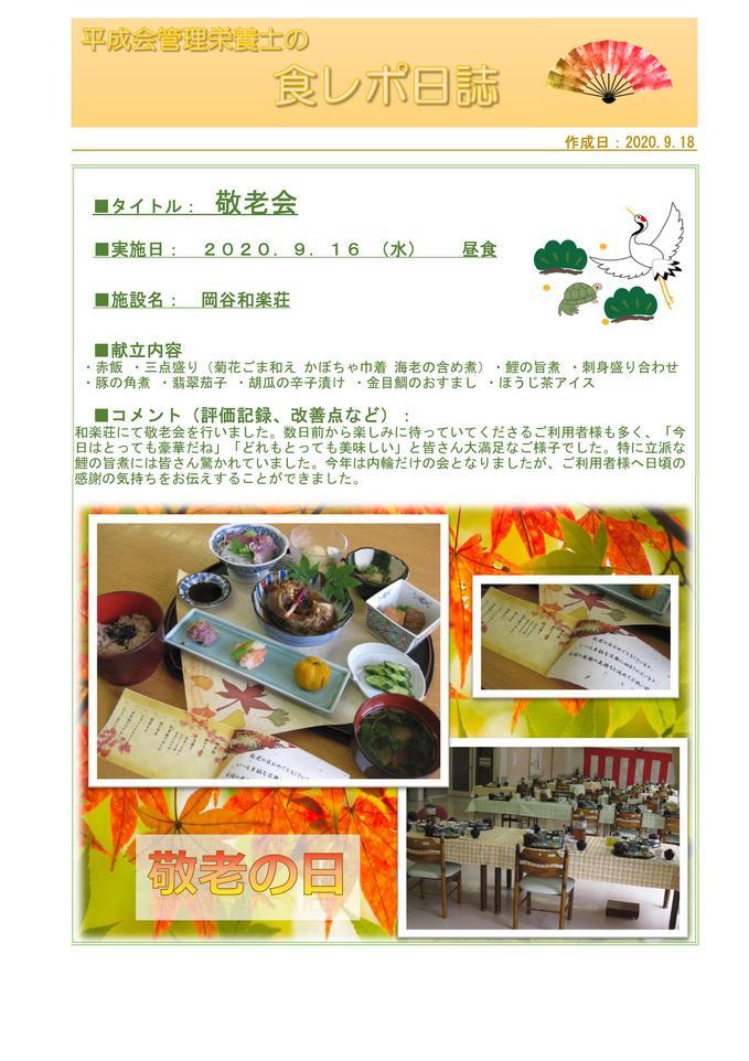 9月16日 敬老会和楽.jpg