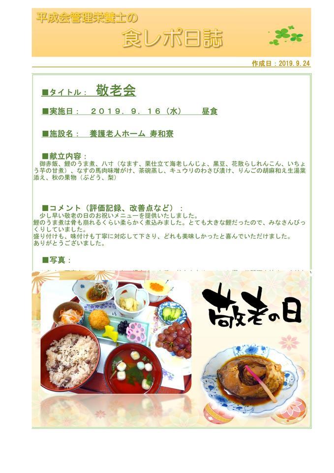 9.16 敬老会寿和寮.jpg