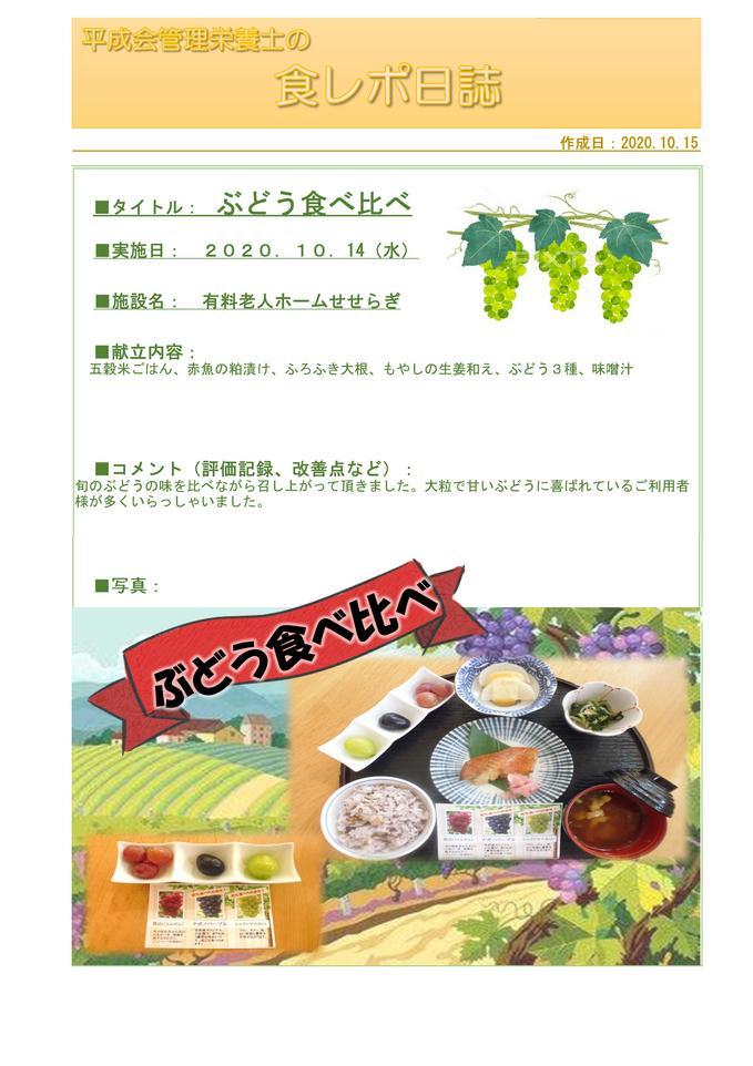 10.14 ぶどう食べ比べ.jpg