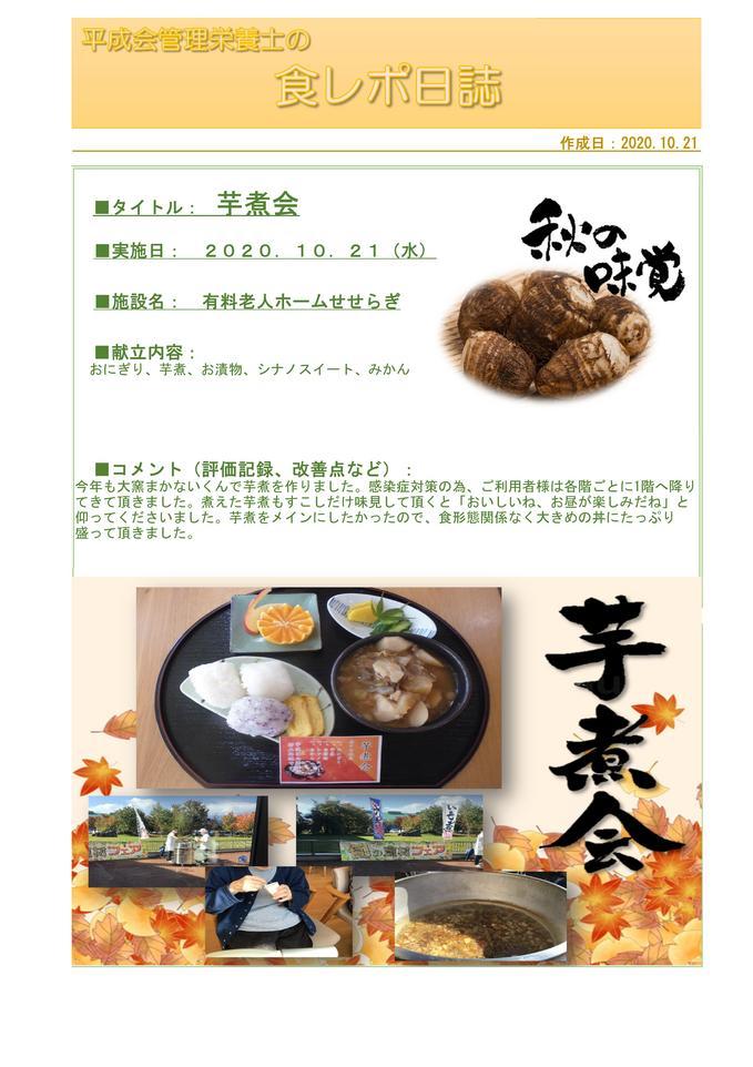 10.21 芋煮会.jpg