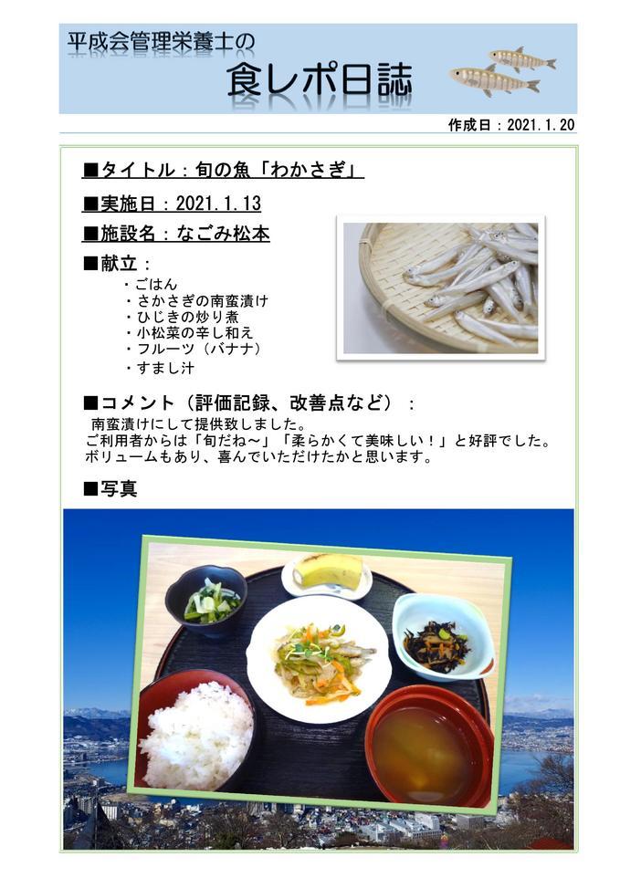 1月13日旬の魚「わかさぎ」.jpg