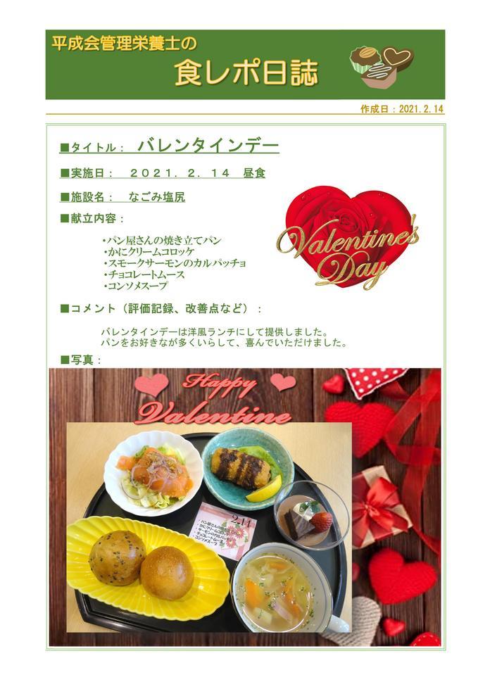 2.14 バレンタインデー(なご塩).jpg
