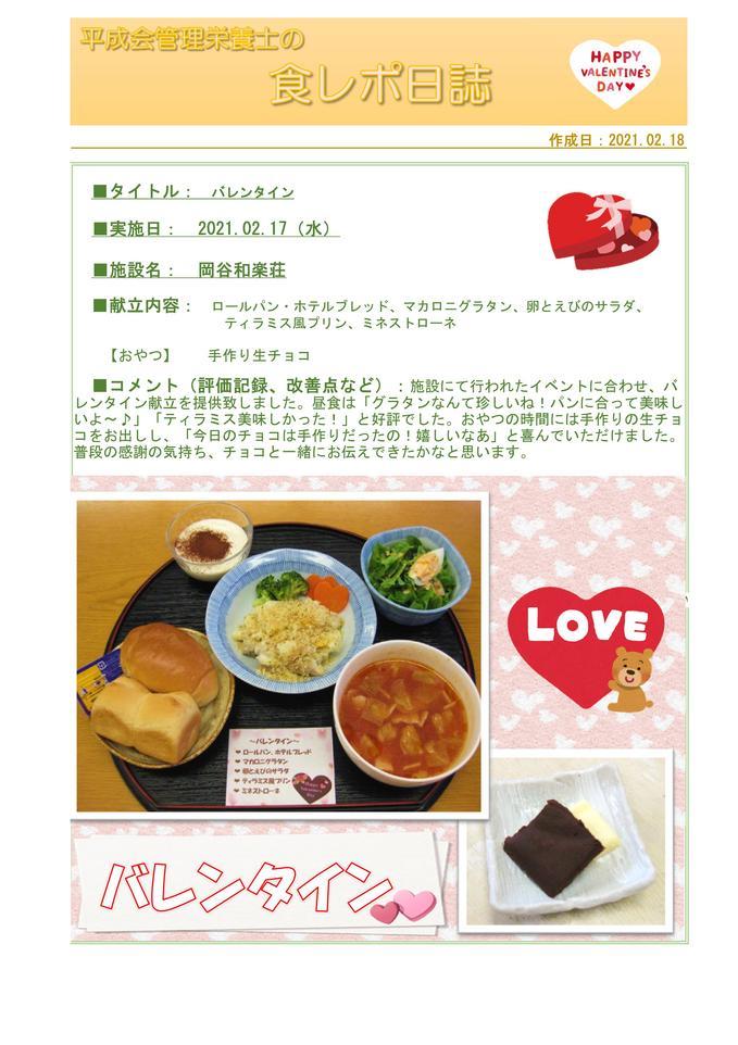 2.17 バレンタイン(和楽).jpg