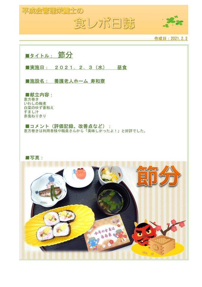 2.3 節分(寿和寮).jpg