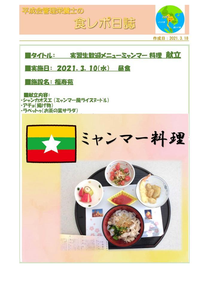 ミャンマー実習生歓迎メニュー.jpg
