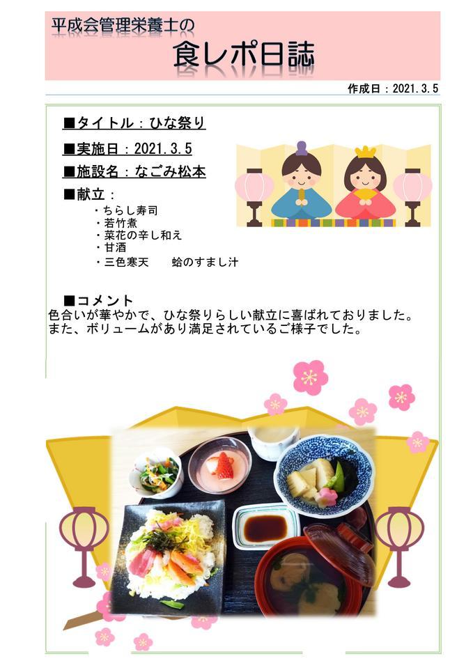 3月5日ひな祭り.jpg
