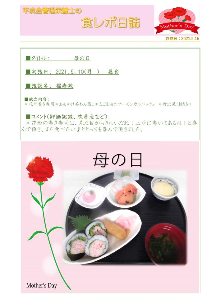 ☆母の日.jpg