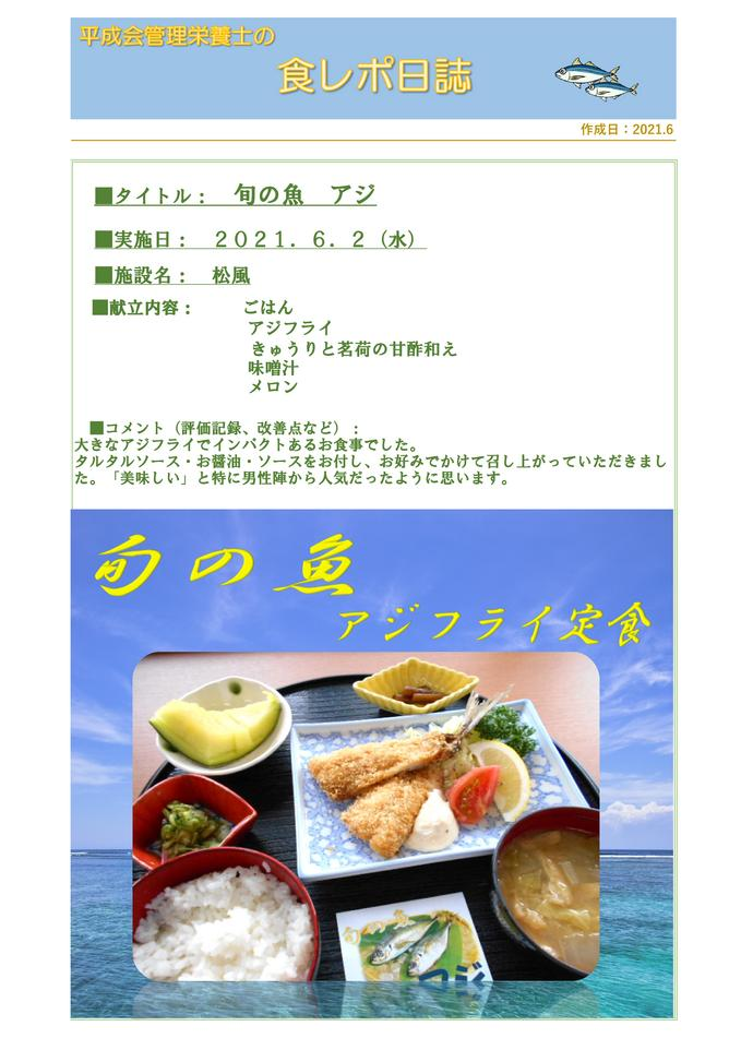 旬の魚アジ.jpg