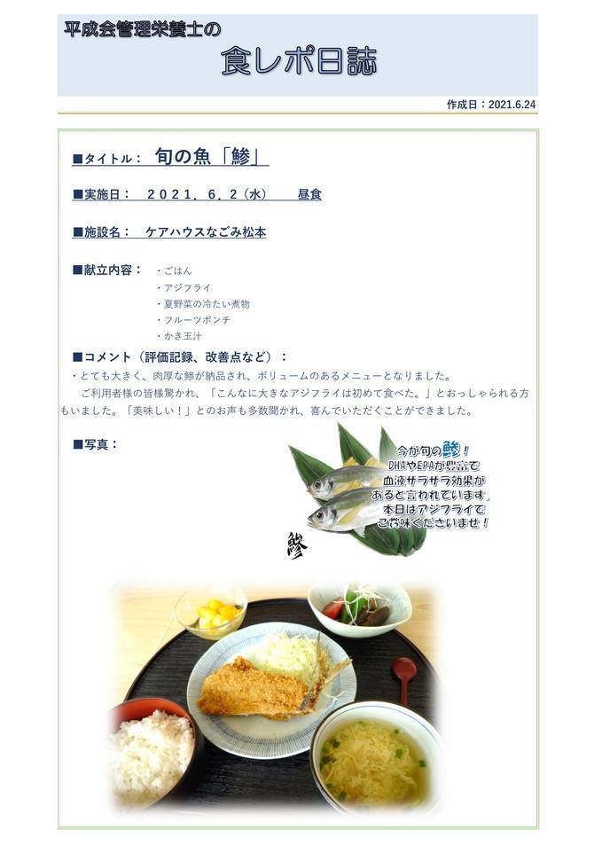 6月2日旬の魚「鯵」.jpg