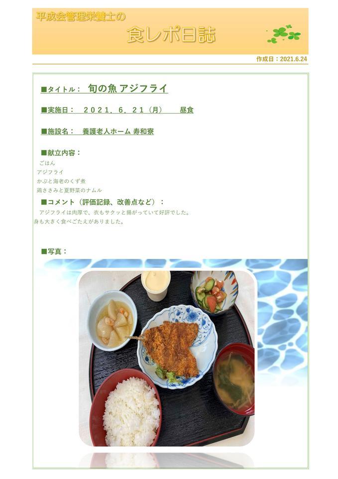 6.21 旬の魚 アジフライ.jpg