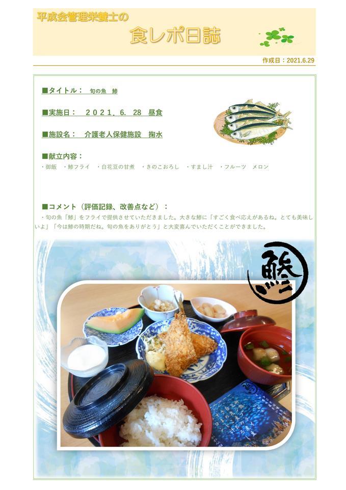 6.28 旬の魚 鯵.jpg