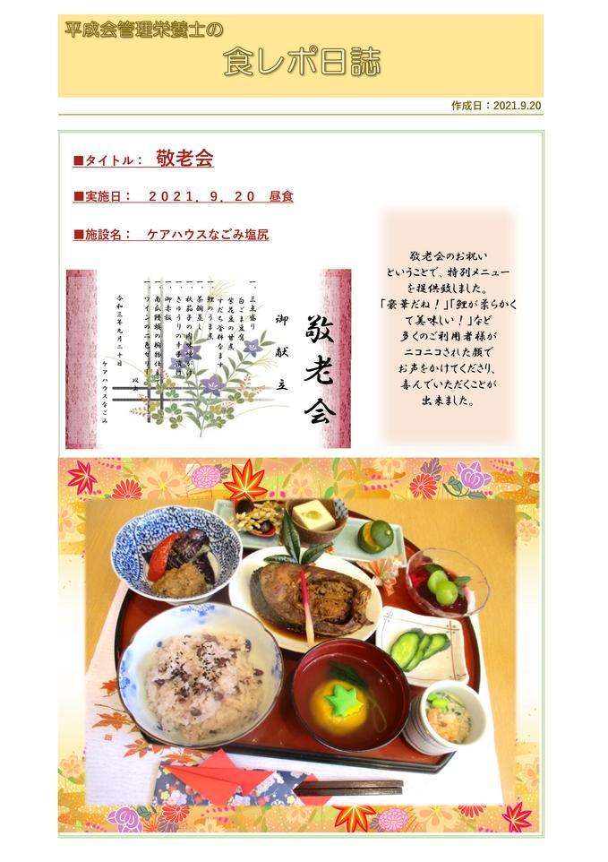 9月20日敬老会.jpg