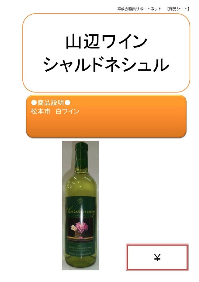 山辺ワイン
