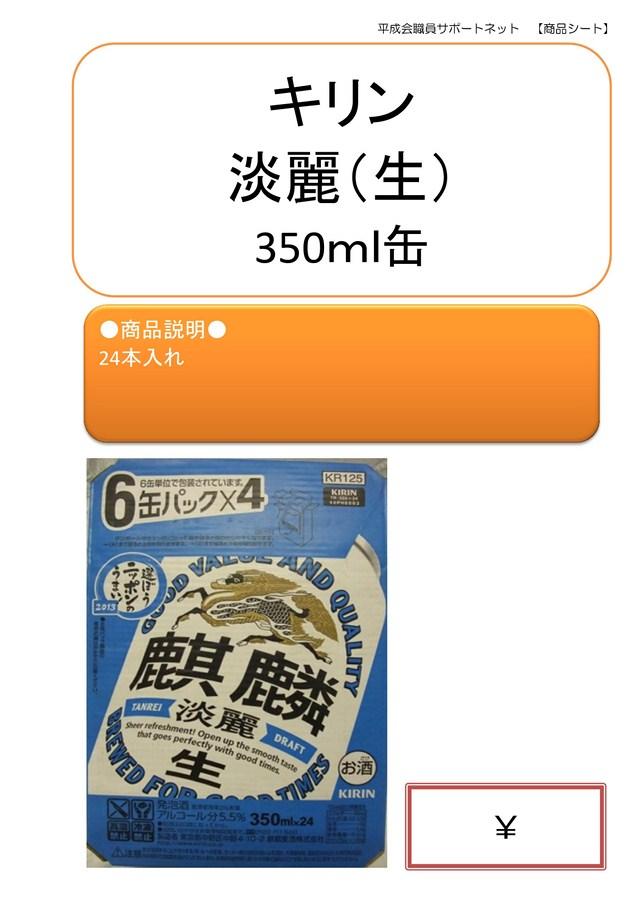 キリン淡麗生350ml缶×24本