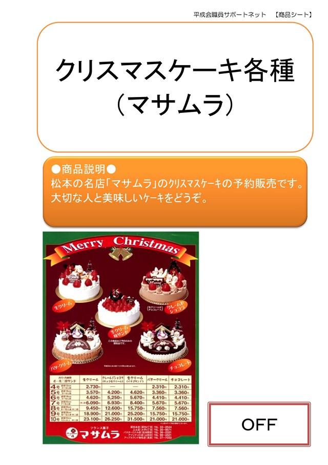 クリスマスケーキ各種(マサムラ)
