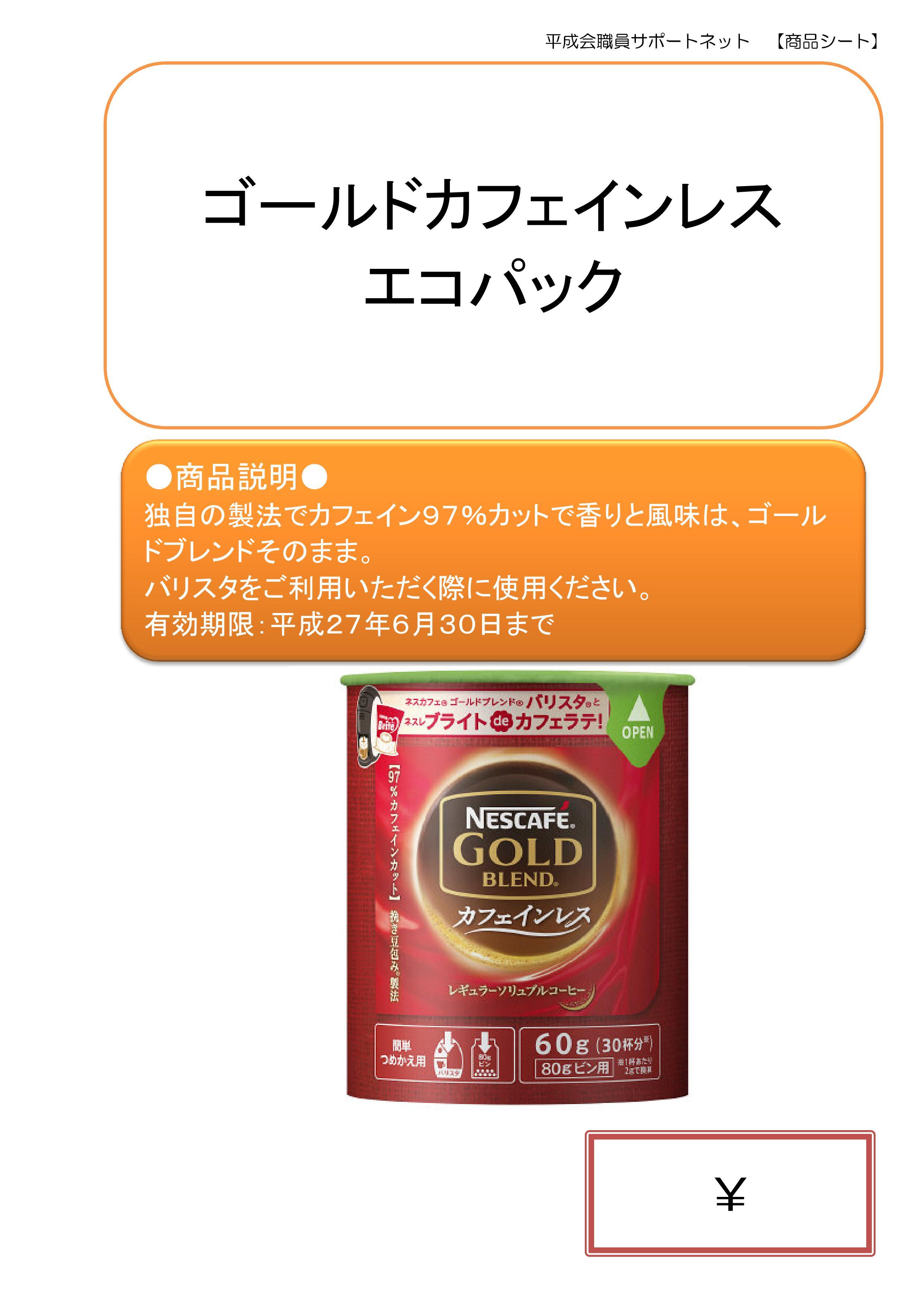 ゴールドカフェインレスエコパック