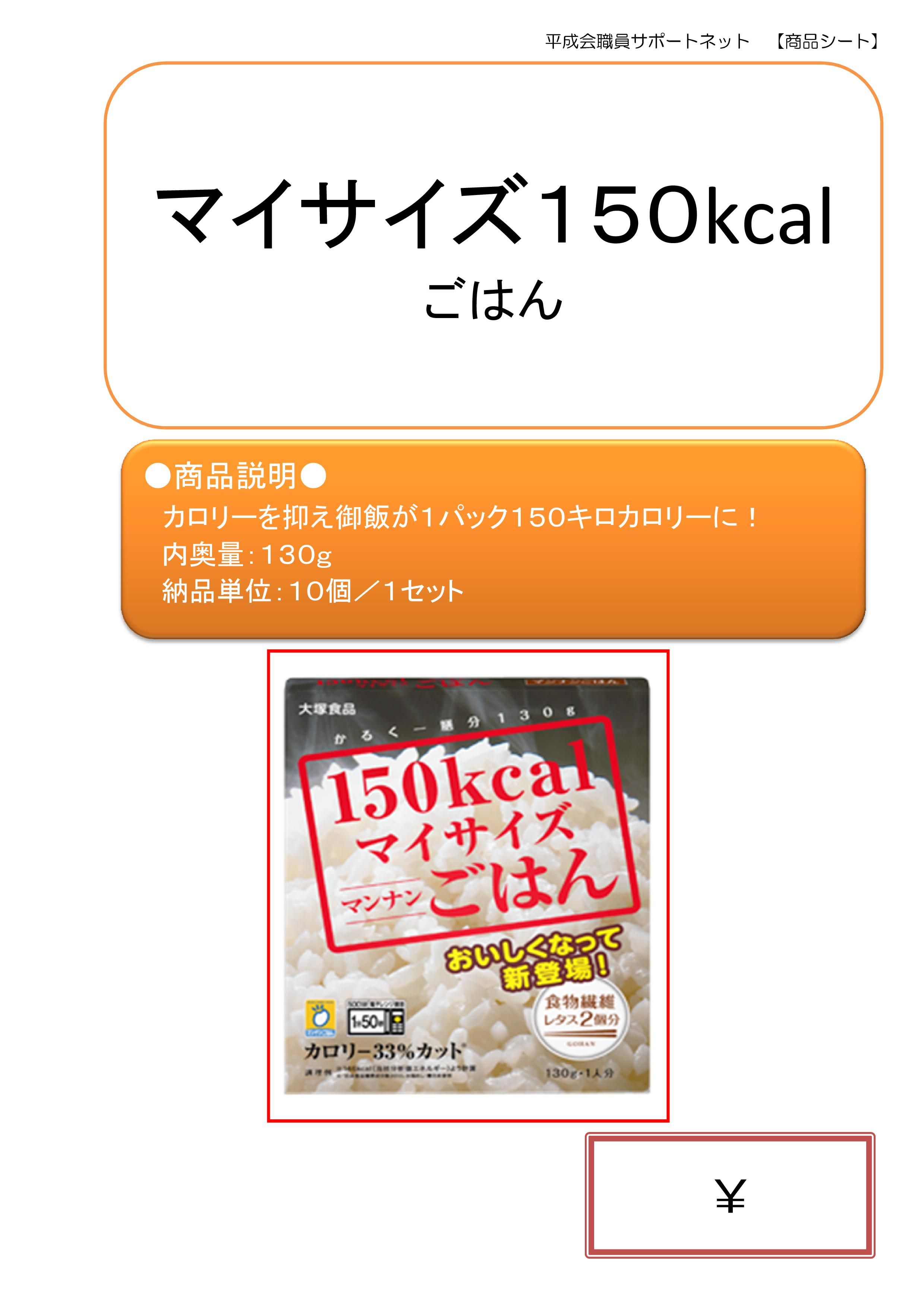 マイサイズ150kcal(ごはん)