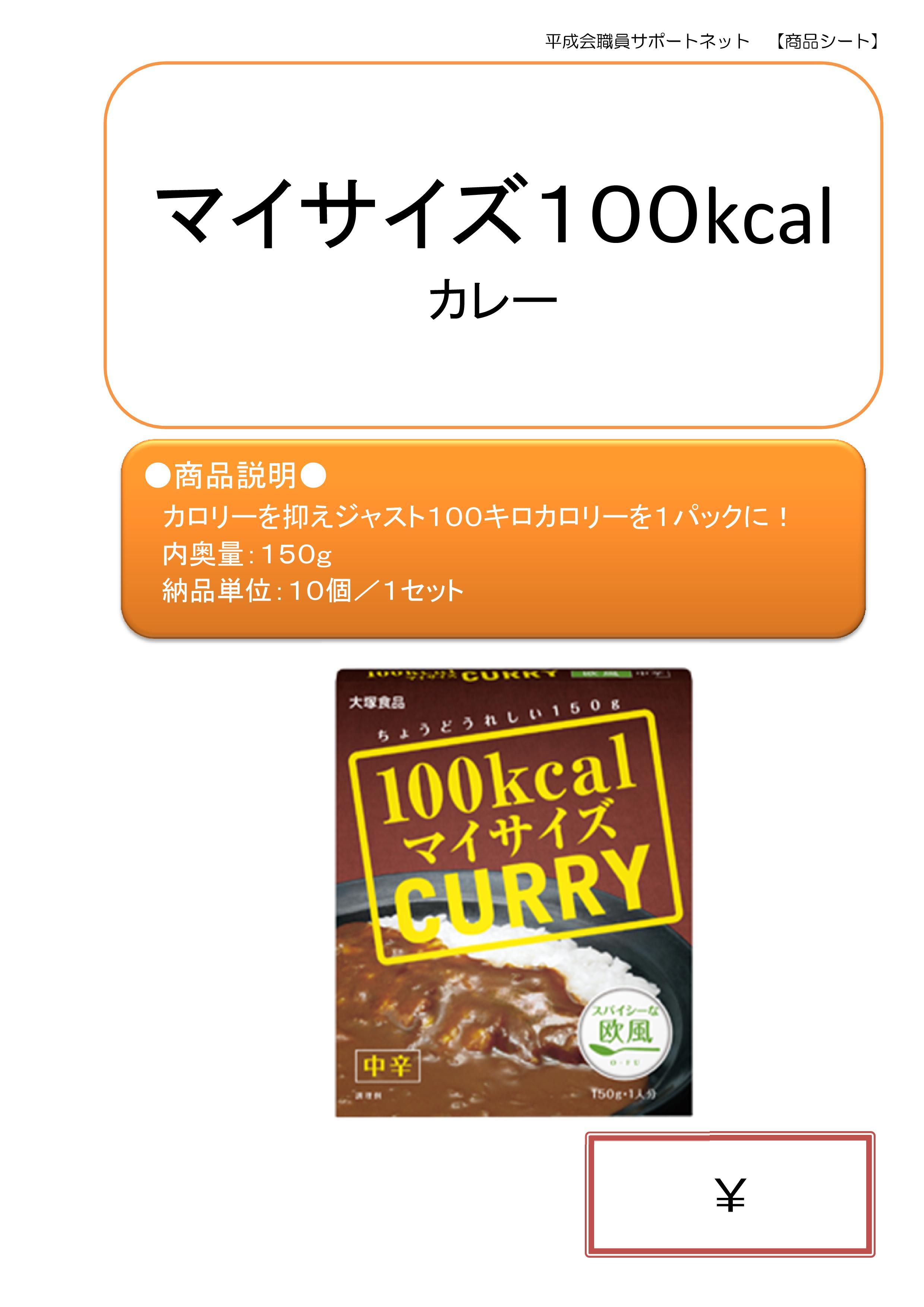 マイサイズ100kcal(カレー)