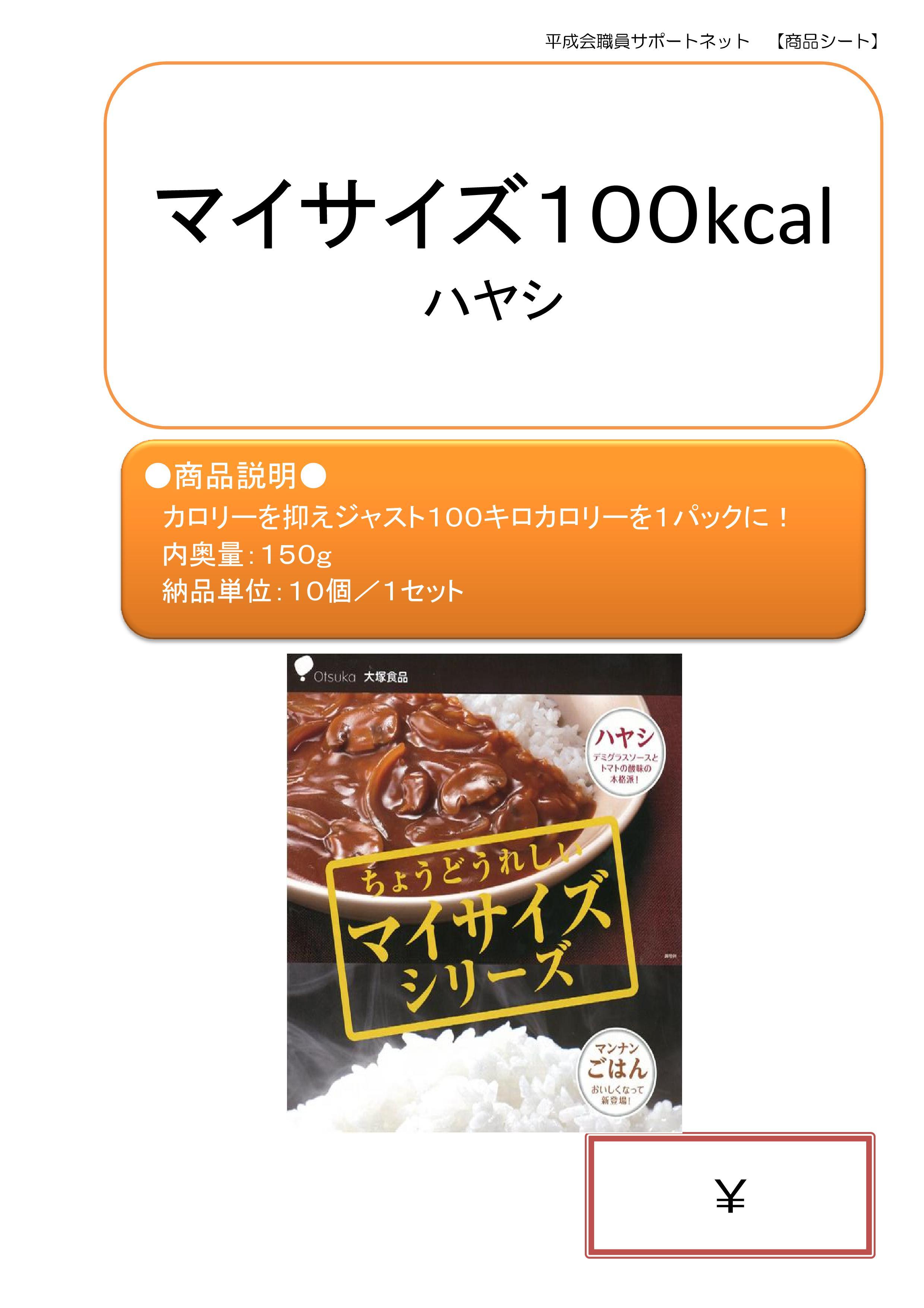 マイサイズ100kcal(ハヤシ)