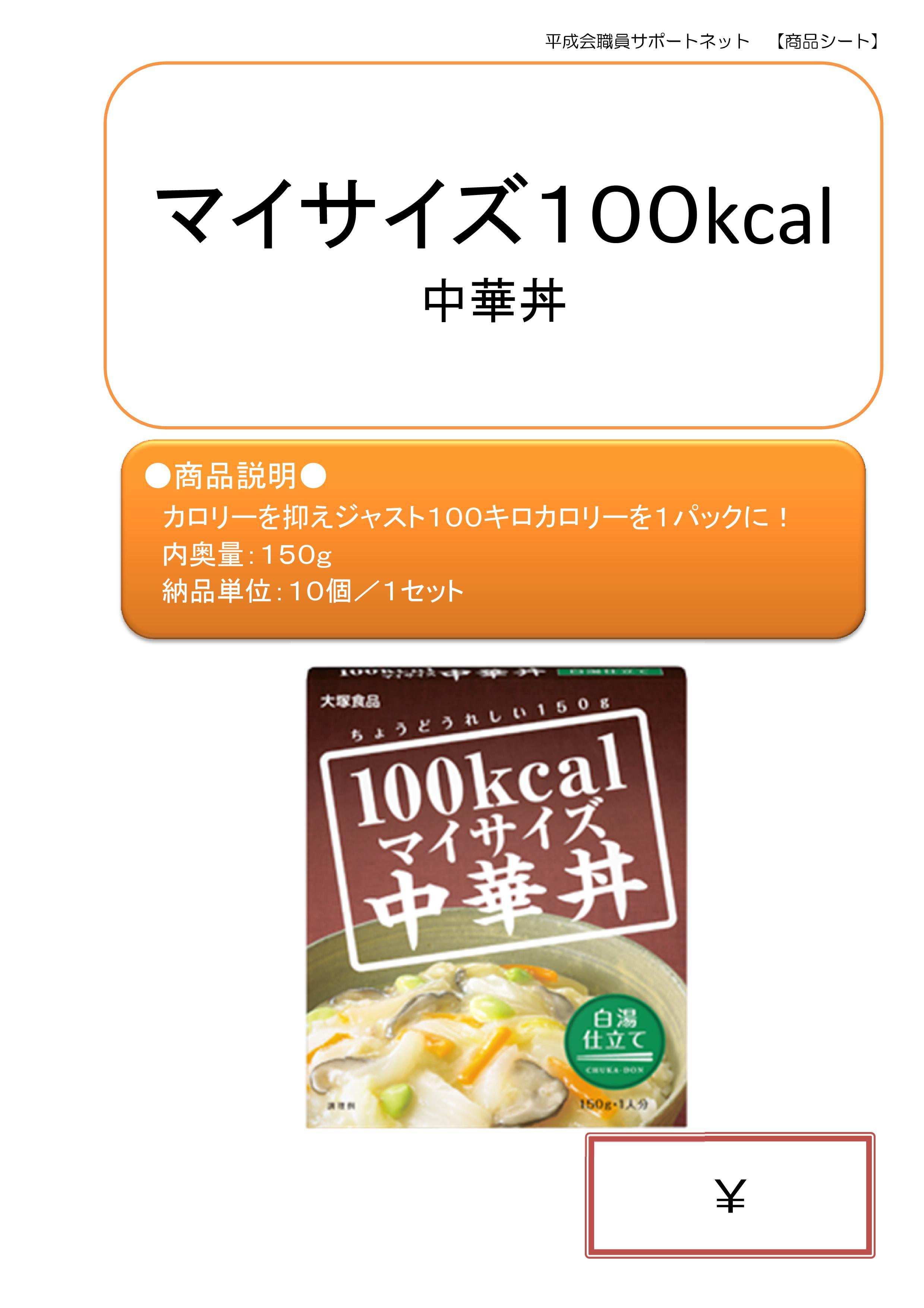 マイサイズ100kcal(中華丼)