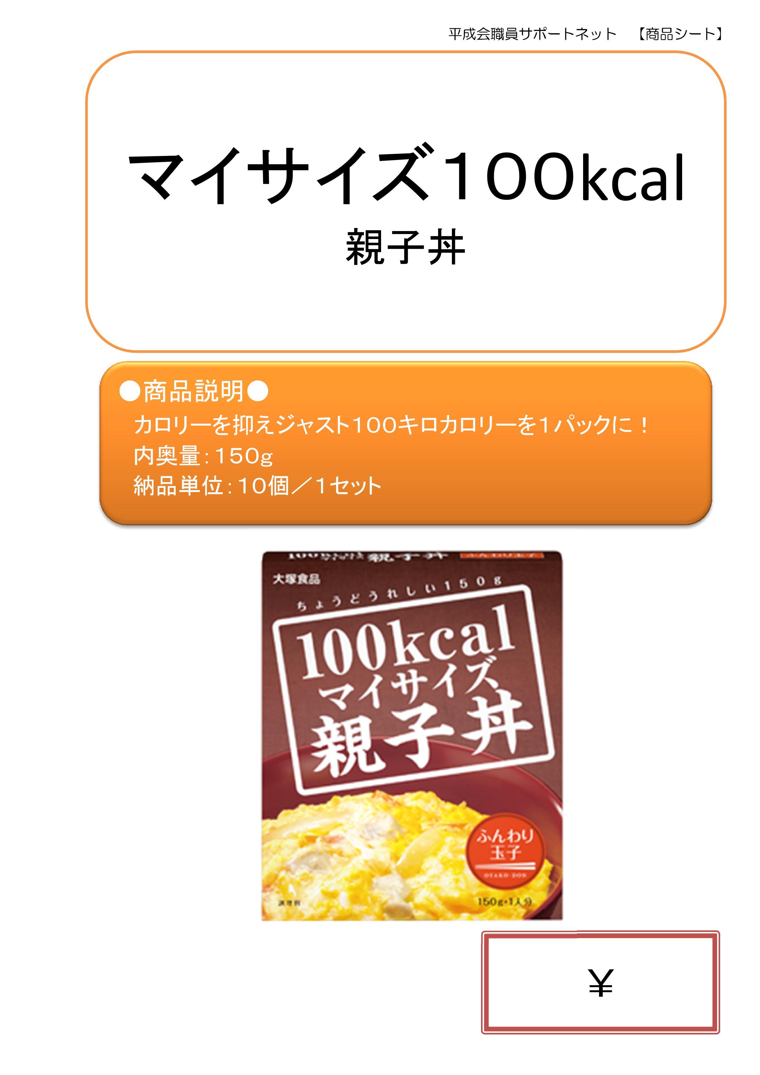 マイサイズ100kcal(親子丼)