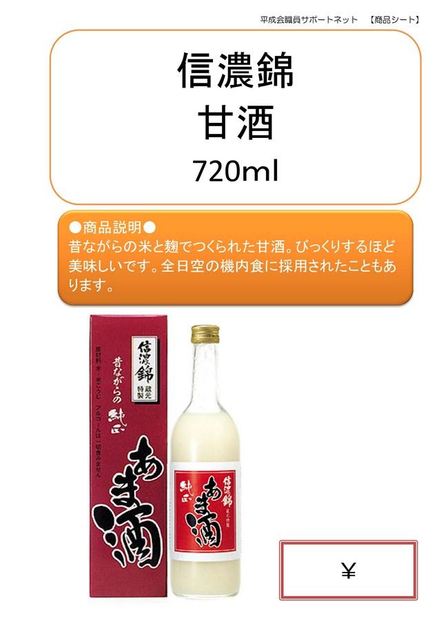 信濃錦 甘酒